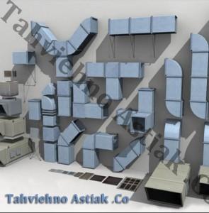 HVAC duct 295x300 کانال سازی کانال انتقال هوا