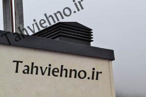 کلاهک رایزر تاسیساتی پشت بام 300x200 انواع دودکش